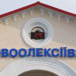 График движения поезда 11/12 Киев ― Новоалексеевка